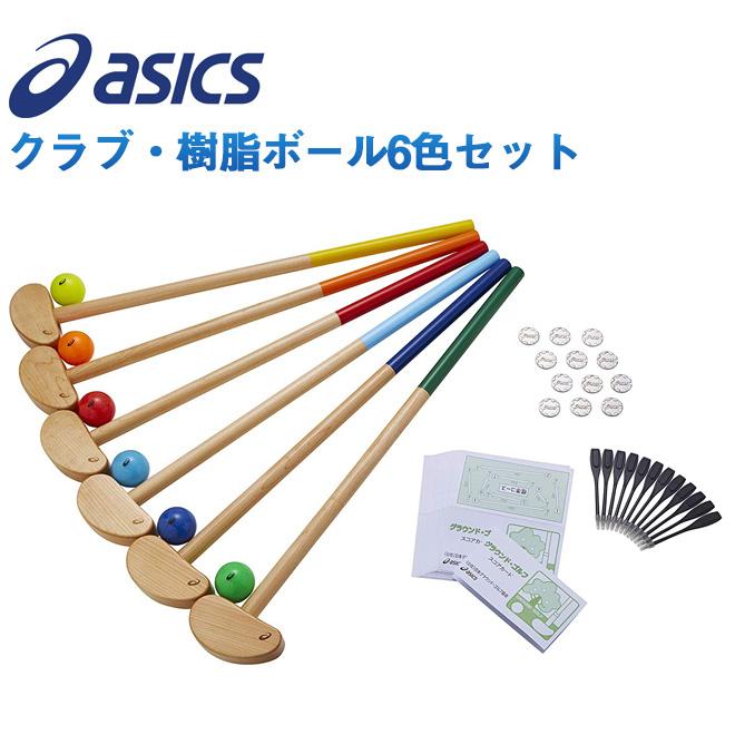 アシックス ASICS グラウンドゴルフ クラブ・ボール6色セット 3283A069 グランドゴルフ