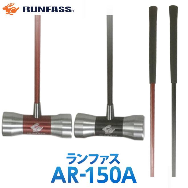 NEW マレットゴルフ スティック ランファス RUNFASS AR-150A