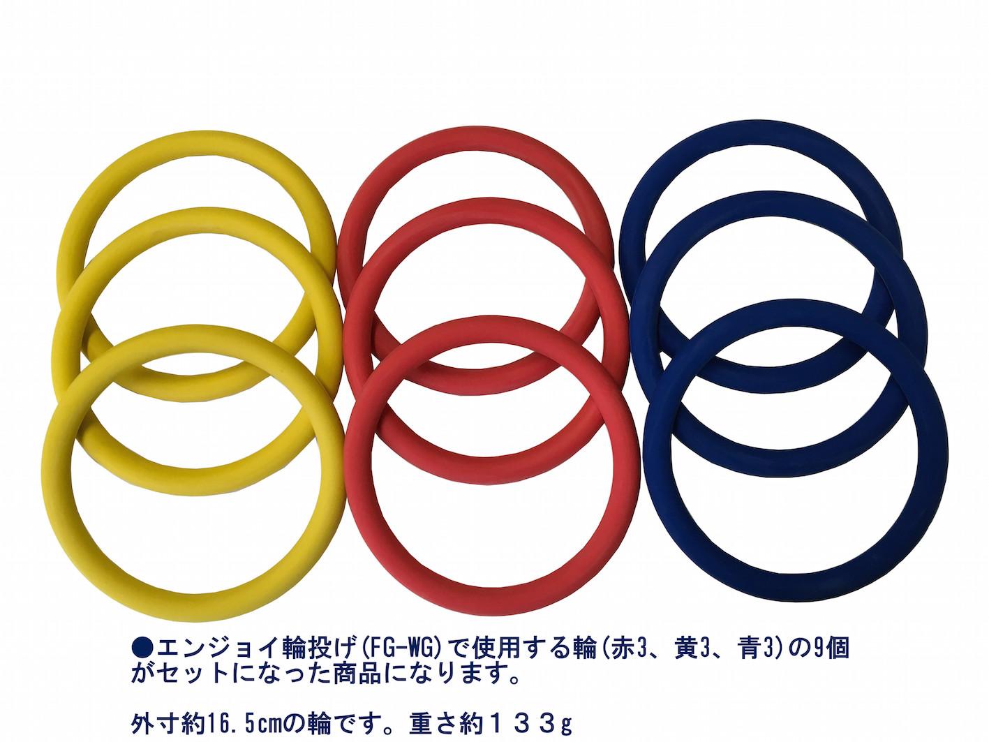 FIELD GEAR エンジョイ 輪投げ セット DXタイプ FG-WG 送料無料