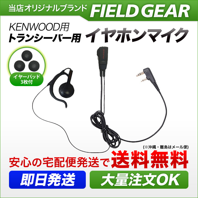 FIELD GEAR ( ケンウッド・KENWOOD 2ピンプラグ デミトス・DEMITOSS用 ) オンイヤー耳掛け型 イヤホンマイクロホン ( FGOM )