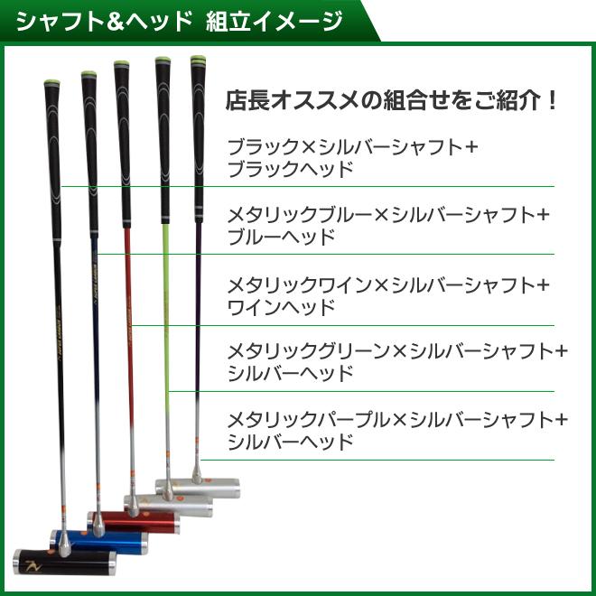 ゲートボール ニチヨー 高級フルカーボンシャフト カラーヘッドセット 丸型グリップ2ピース仕様