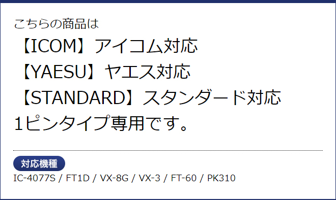 アイコム ヤエス スタンダード対応 イヤホンマイク 1ピン用 トランシーバー用 HGカールコード式 イヤフォンマイク インカムマイク IC-4077S FT1D VX-8G VX-3 FT-60 PK310 用 SSM-57A MH-37A4B HM-166PL 互換品