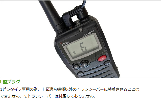 アイコム ヤエス スタンダード対応 イヤホンマイク 1ピン用 トランシーバー用  HGカールコード 耳掛け式 イヤフォンマイク インカムマイク IC-4077S FT1D VX-8G VX-3 FT-60 PK310 用 SSM-57A MH-37A4B HM-166PL 互換品