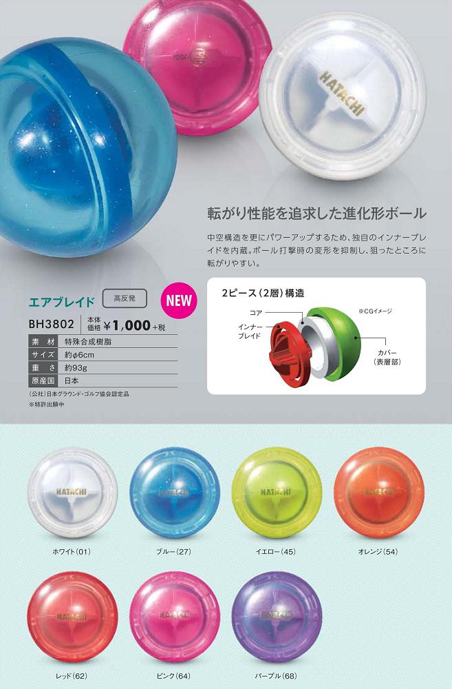 ハタチ HATACHI  エアブレイド BH3802 グランドゴルフボール