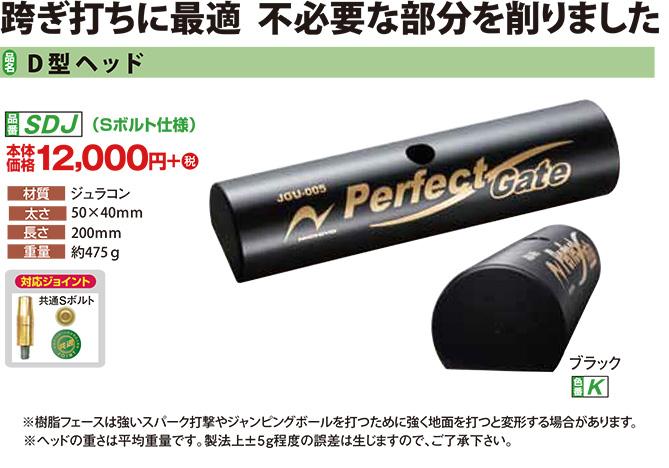 ゲートボール ニチヨー NICHIYO D型ヘッド Sボルト SDJ ゲートボール用品