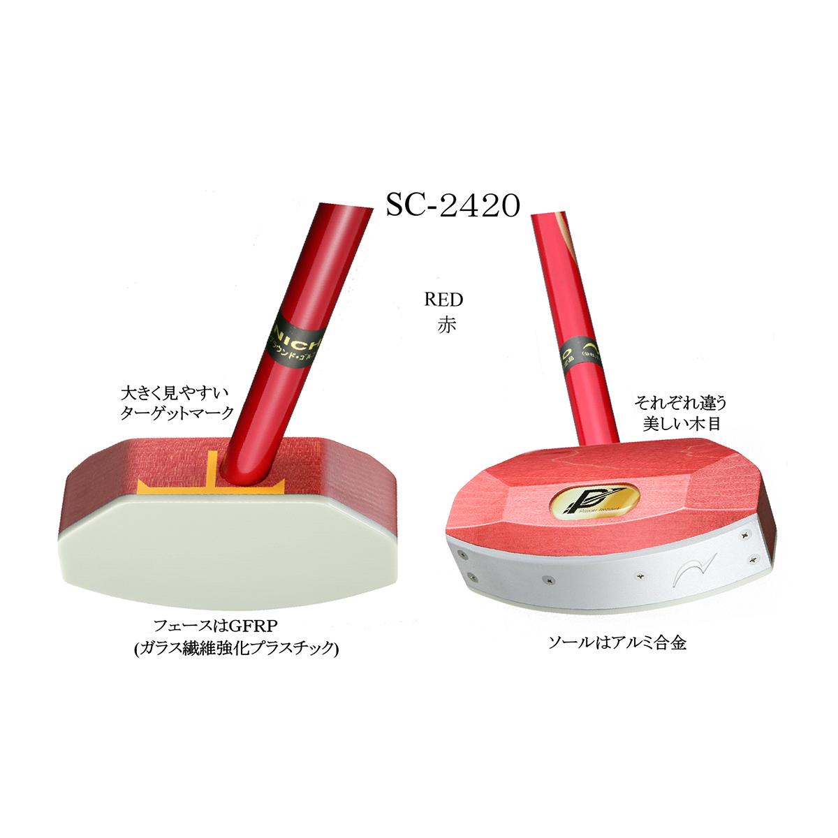 グラウンドゴルフ クラブ ニチヨー NICHIYO パワーインパクト モデル SC-2420 グラウンドゴルフ用品 グランドゴルフ用品