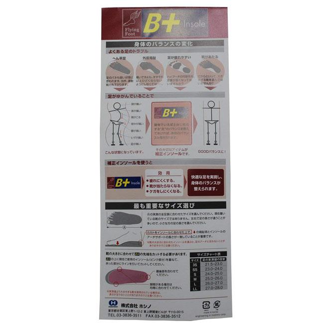 ホシノ インソール [ B+LDe Long Distance ] Flying Foot Hoshino Insolef シューズ インソール グランドゴルフ ゲートボール(マイナーチェンジ商品)