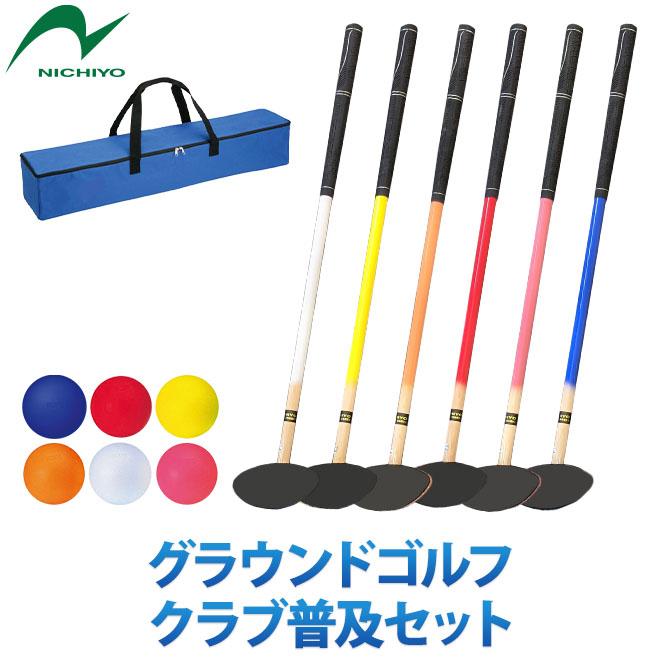 グラウンドゴルフ ニチヨー クラブ普及セット6本セット (両面打ち・左右打ち対応)  G-K6SG 団体用 グランドゴルフクラブ