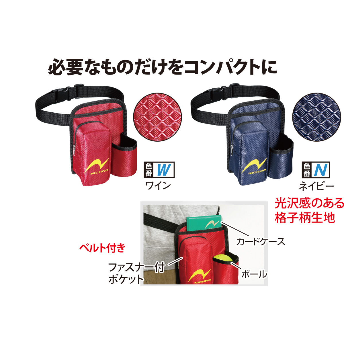 グラウンドゴルフ ニチヨー NICHIYO スマートポーチ SMP Ground Golf グラウンドゴルフ用品 グランドゴルフ用品