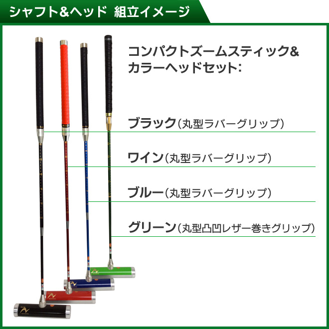 ゲートボール ニチヨー コンパクトズームスティック 3点セット 丸形ラバーグリップ Jロック仕様 シャフト+ヘッドセット ZM−JZWR+JM025