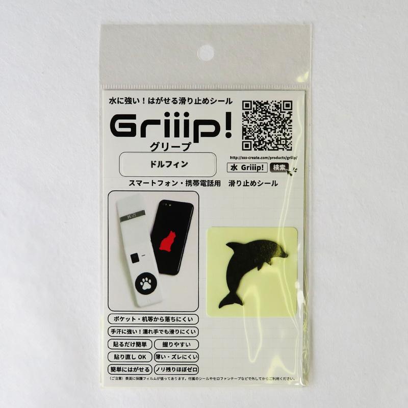 水に強い! はがせる滑り止めシール Griiip! Petit ドルフィン スマホ・タブレット・携帯電話用滑り止め 1枚入り