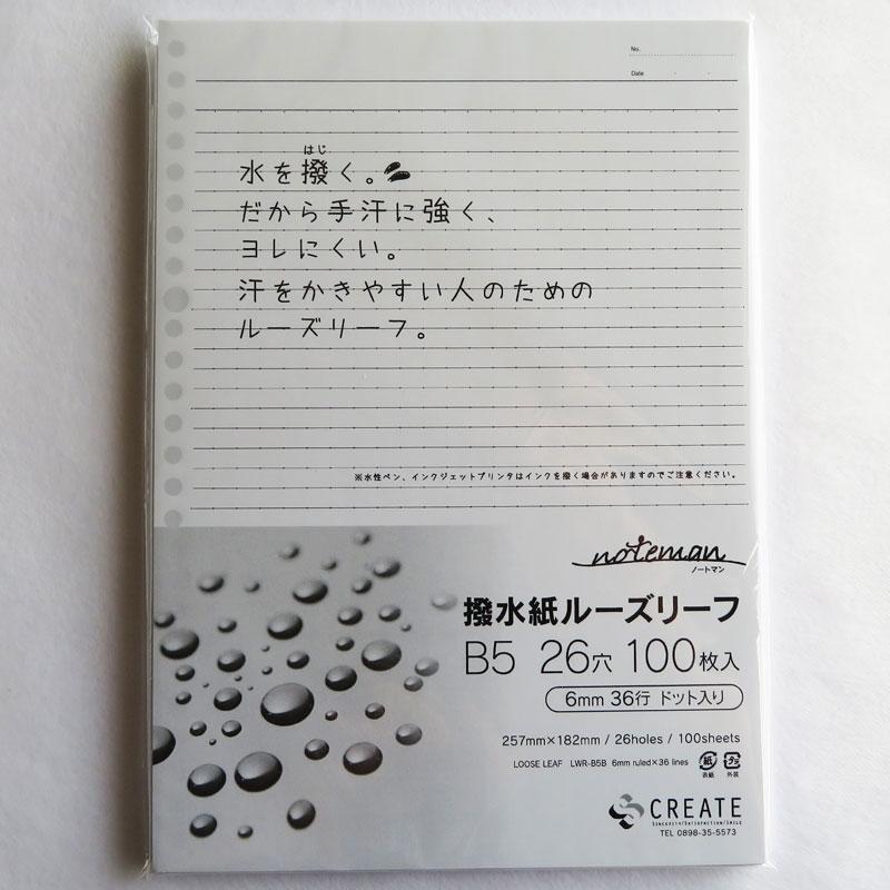 水をはじくペーパーステーショナリー noteman (ノートマン) ルーズリーフ B5サイズ B罫(6mm×36行) 26穴 100枚