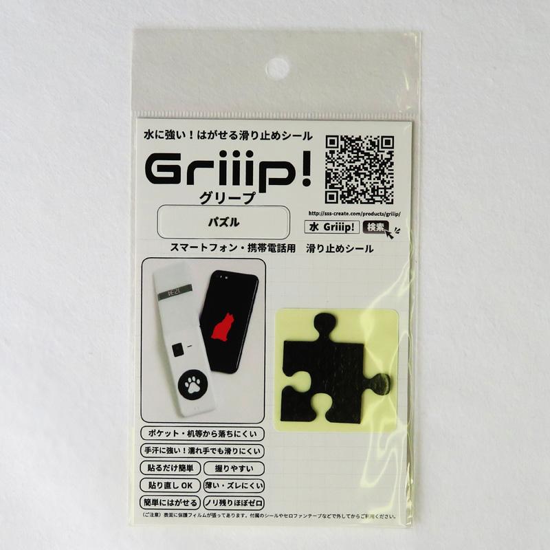 水に強い! はがせる滑り止めシール Griiip! Petit パズル スマホ・タブレット・携帯電話用滑り止め 1枚入り