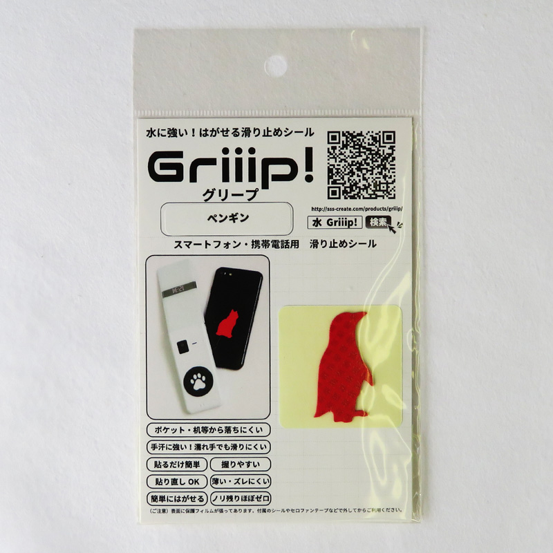 水に強い! はがせる滑り止めシール Griiip! Petit ペンギン スマホ・タブレット・携帯電話用滑り止め 1枚入り