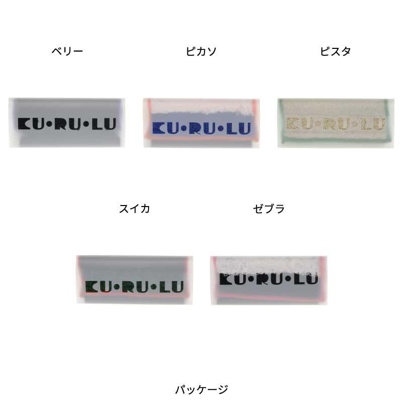KU・RU・LU (く・る・る) くるくるまいてつかうタオル ストレートタイプ Sサイズ カラーマジックシリーズ