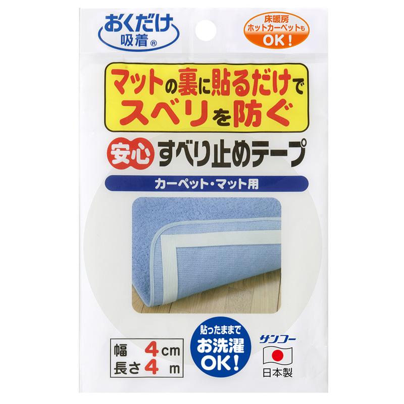 安心すべり止めテープ4m OK-807 (メール便発送不可)