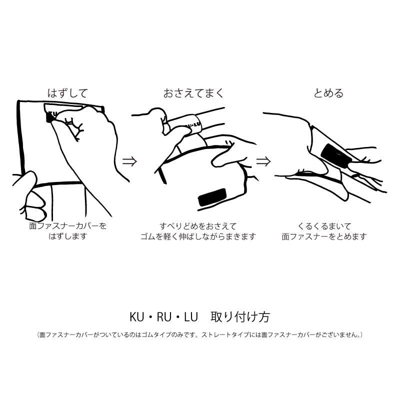 KU・RU・LU (く・る・る) くるくるまいてつかうタオル ストレートタイプ 松葉杖 脇用 カラーマジックシリーズ