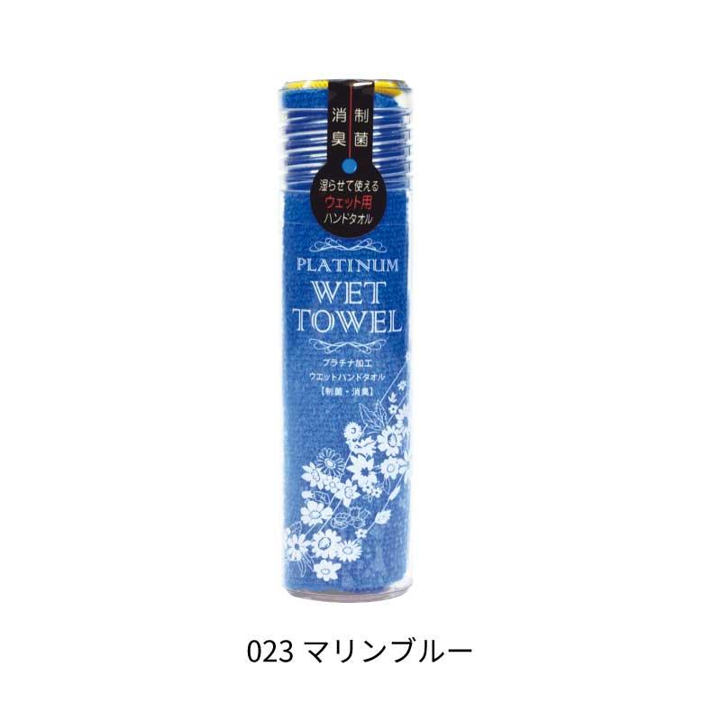 PLATINUM WET TOWEL プラチナウェットタオル 清潔をもちあるこう。ウェット専用タオル(専用ケース付) (クリックポスト・メール便不可)