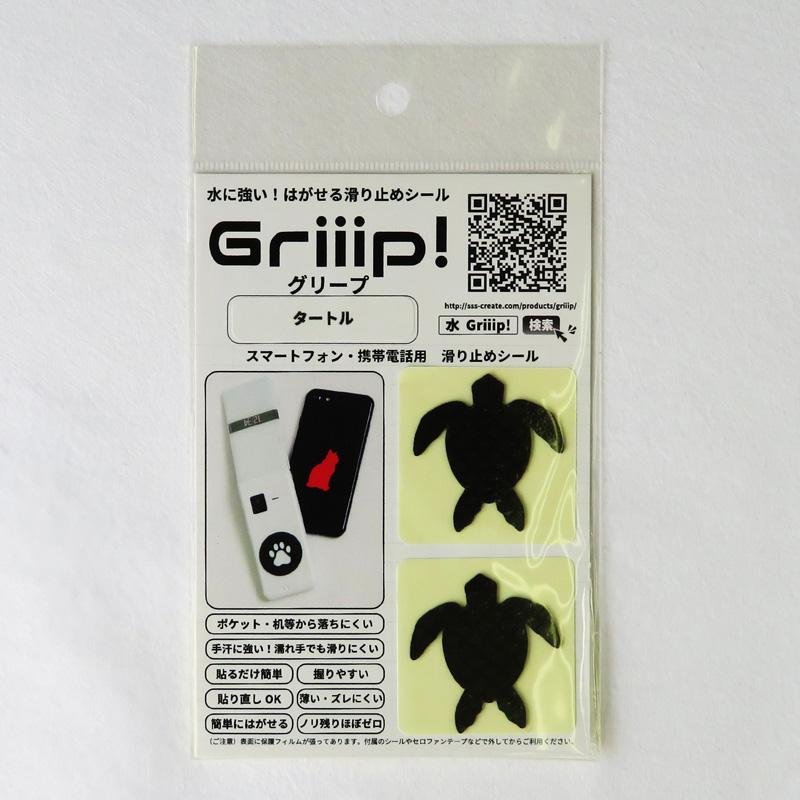 水に強い! はがせる滑り止めシール Griiip! Petit タートル スマホ・タブレット・携帯電話用滑り止め 2枚入り