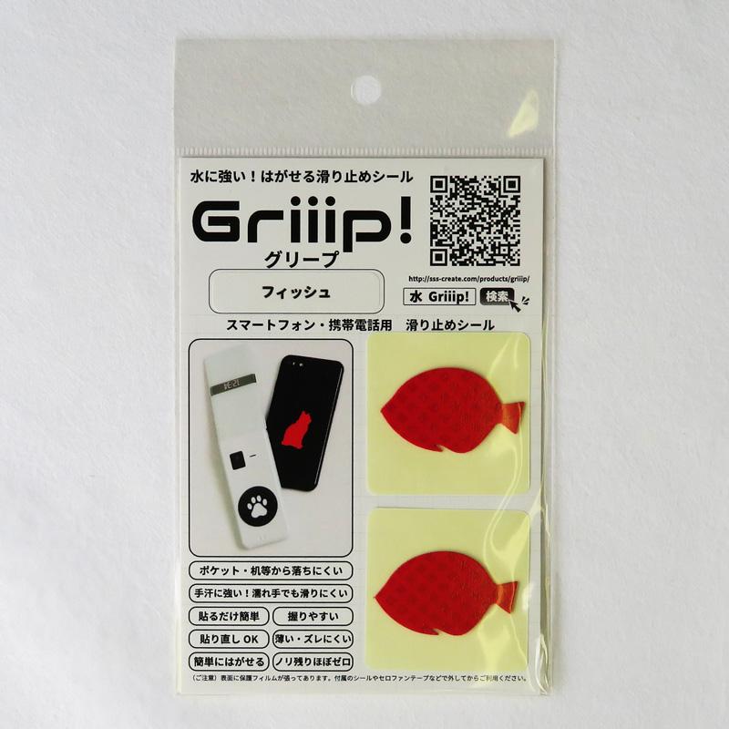 水に強い! はがせる滑り止めシール Griiip! Petit フィッシュ スマホ・タブレット・携帯電話用滑り止め 2枚入り