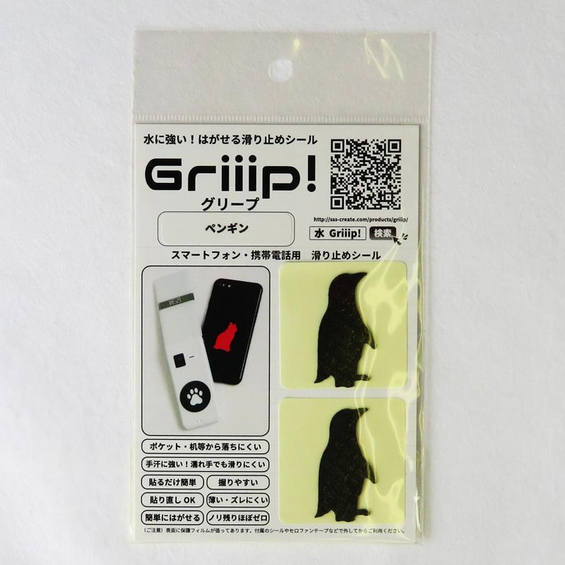 水に強い! はがせる滑り止めシール Griiip! Petit ペンギン スマホ・タブレット・携帯電話用滑り止め 2枚入り