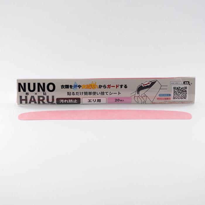 NUNO(布)×HARU(貼) for clothes エリ汚れ防止用シート01 20枚入り
