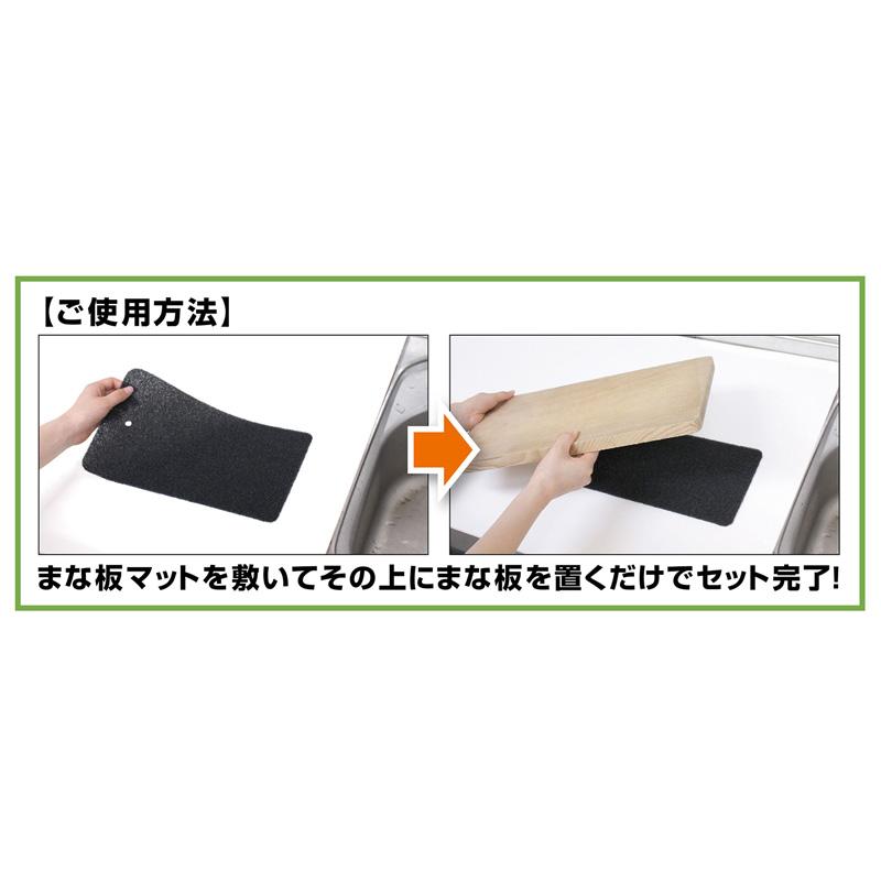 ふきんを敷いている方に使って頂きたいまな板マット