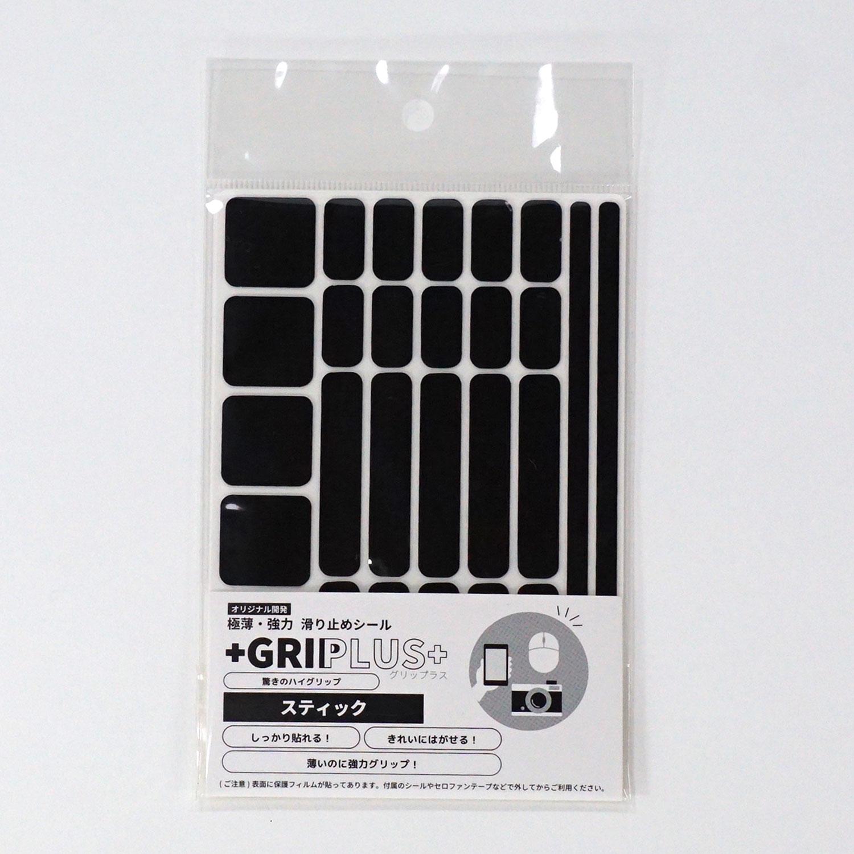 極薄・強力 滑り止めシール GRIPLUS スティック はがきサイズ