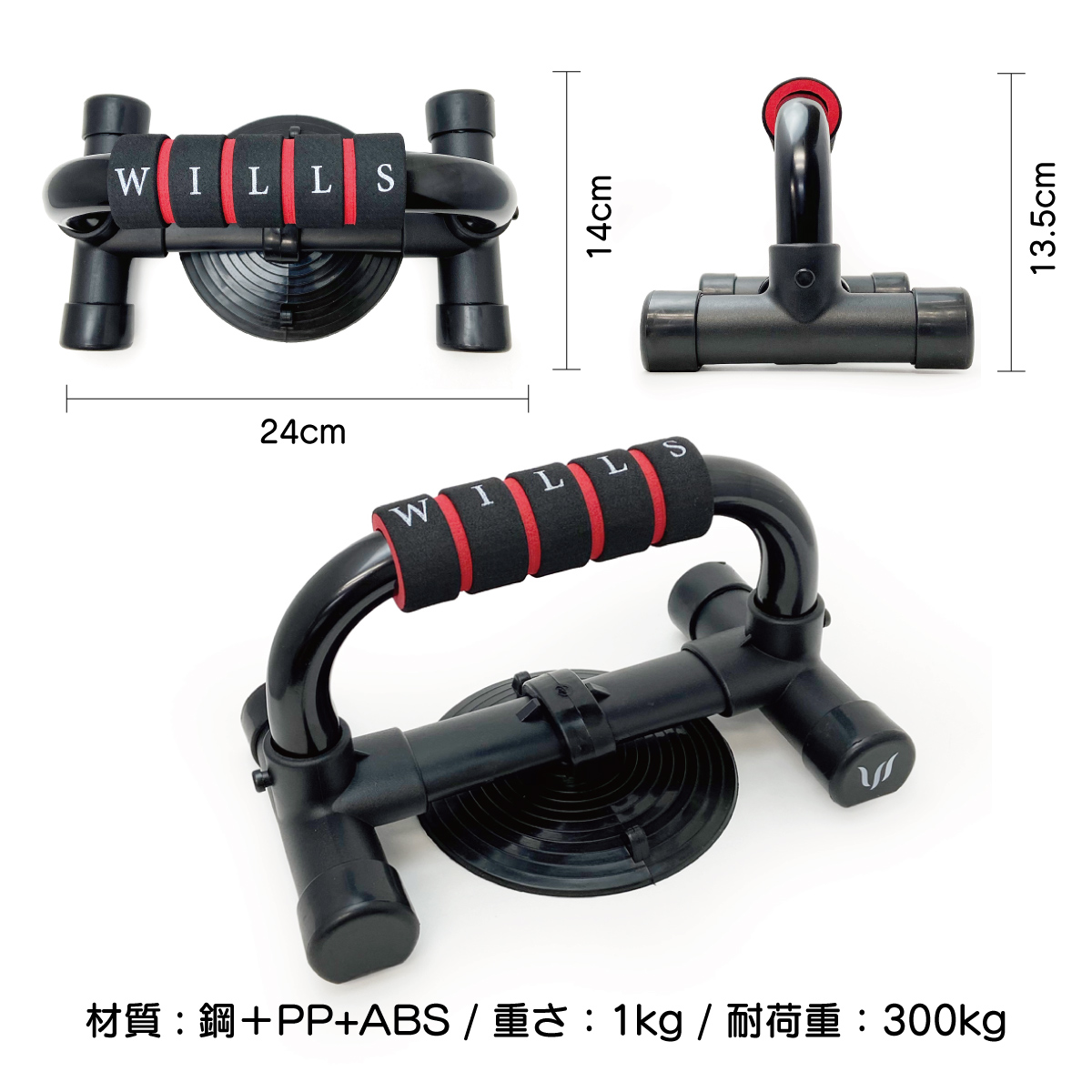 PUSH UP BAR - RED