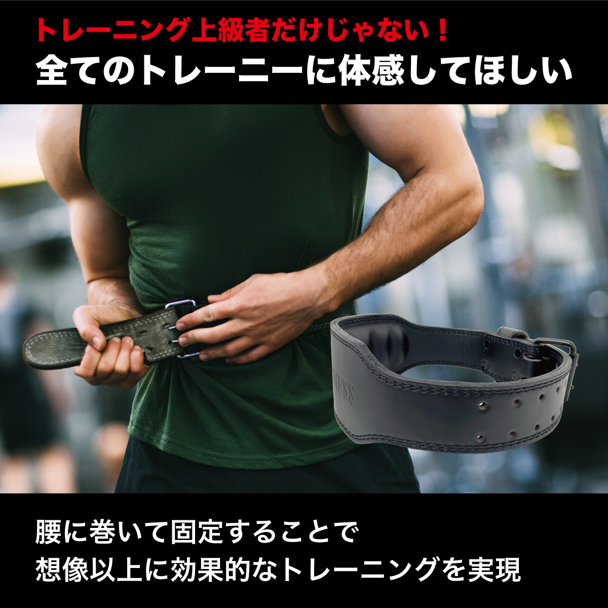 TRAINING BELT PRO MODEL