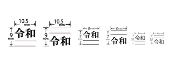 新元号 改号 浸透印6本セット 【Ai SHOP オリジナルスタンプ】【シャチハタ式】【インク色黒色・朱色・青色お選びいただけます】【修正印】