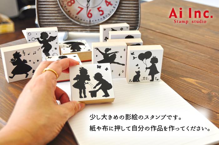 影絵スタンプかわいいスタンプ・鉢を持つ少女と仔猫/楽しいハンコ 手作り雑貨・手芸用に最適。