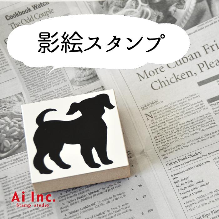影絵スタンプかわいいスタンプ・仔犬/楽しいハンコ 手作り雑貨・手芸用に最適。