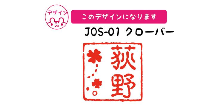 かわいいはんこ・大人女子認印・クローバー【10.5mm】
