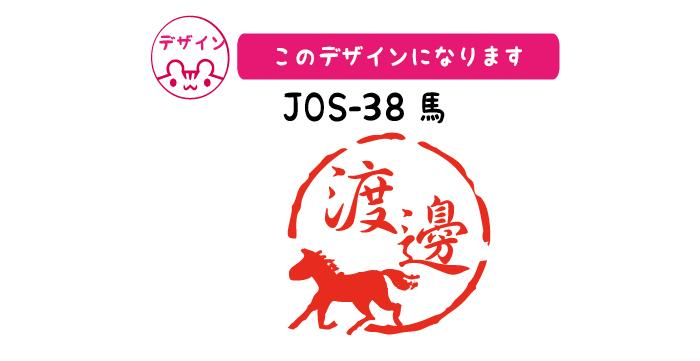 かわいいはんこ・大人女子認印・馬【10.5mm】