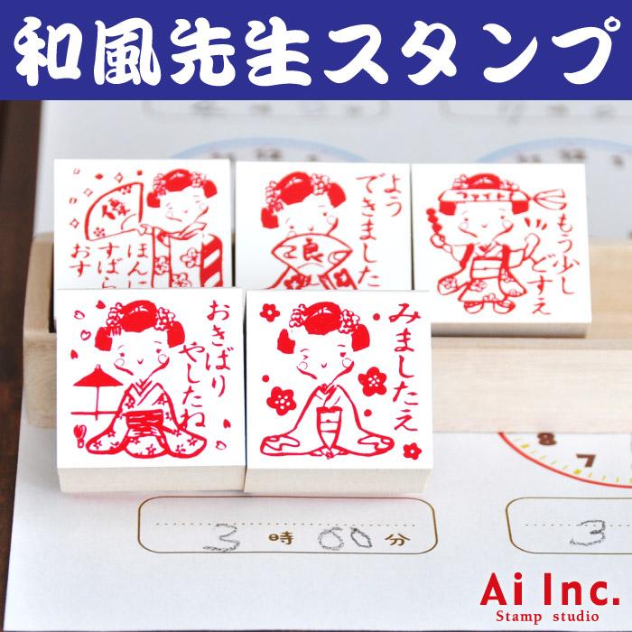 舞子さん評価印・先生スタンプ5個セット【ほんにすばらしおす ようできました もう少しどすえ おきばりやしたね みましたえ】