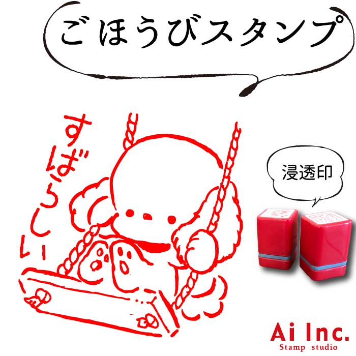 ーご褒美スタンプ・先生スタンプー【すばらしい】