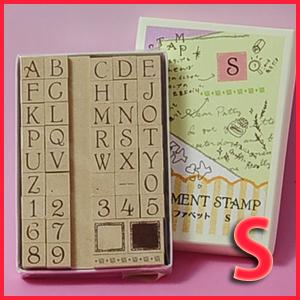 オーナメントスタンプ-アルファベットSサイズ-