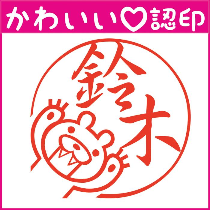 かわいいはんこ・認印・うさぎ【10.5mm】