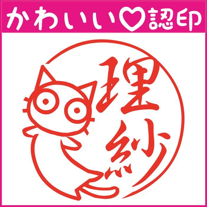 かわいいはんこ・認印・ねこ【10.5mm】