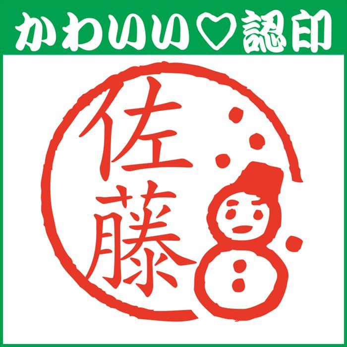 かわいいはんこ・和風認印・雪だるま【10.5mm】