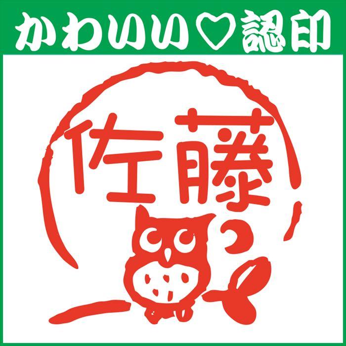 かわいいはんこ・和風認印・ふくろう【10.5mm】