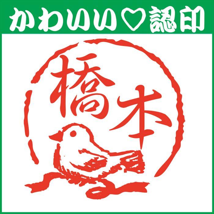 かわいいはんこ・和風認印・とり【10.5mm】