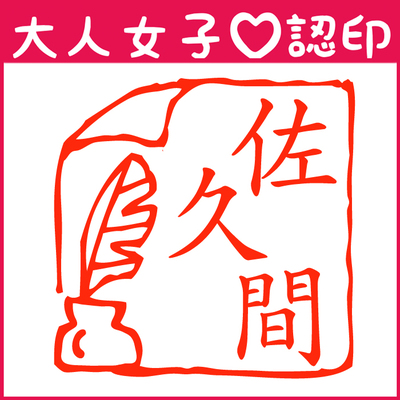 かわいいはんこ・大人女子認印・羽付ペン【10.5mm】