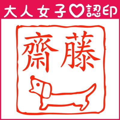 かわいいはんこ・大人女子認印・犬【10.5mm】