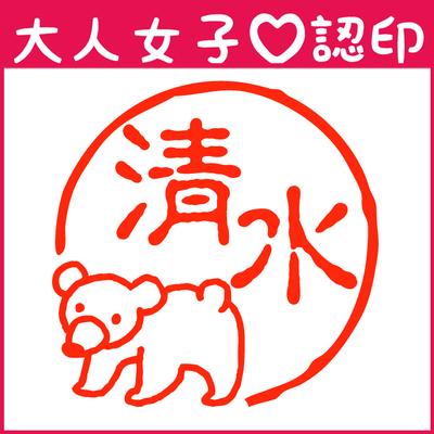 かわいいはんこ・大人女子認印・クマ【10.5mm】