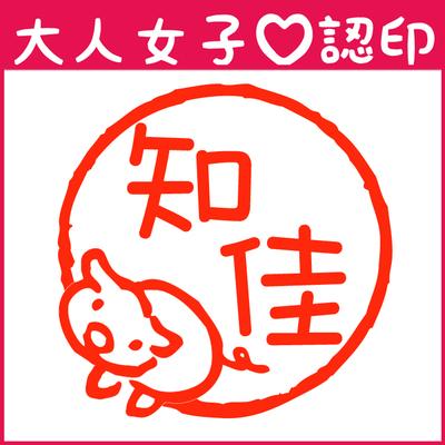 かわいいはんこ・大人女子認印・ブタ【10.5mm】