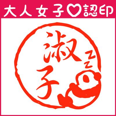 かわいいはんこ・大人女子認印・寝ているパンダ【10.5mm】