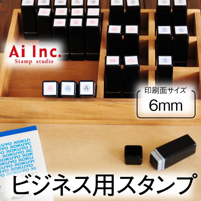 事務用スタンプ 6mm- 【ビジネススタンプ】