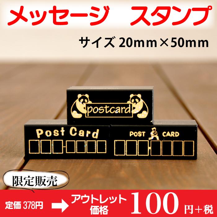 メッセージスタンプ 20mm×50mm